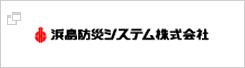 浜島防災システム株式会社